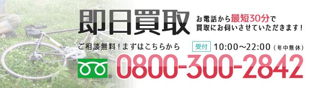 即日買取お電話から最短30分で買取にお伺いさせていただきます!電話受付10:00~22:00(年中無休)0800-300-2842