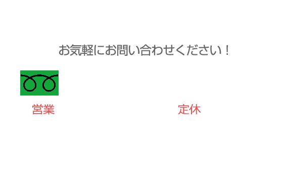 全国対応査定いたします 電話受付10:00~22:00(年中無休)TEL0800-300-2842